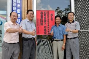 0918卑南鄉明峰梅子產銷班當選「102年度全國十大績優產銷班」