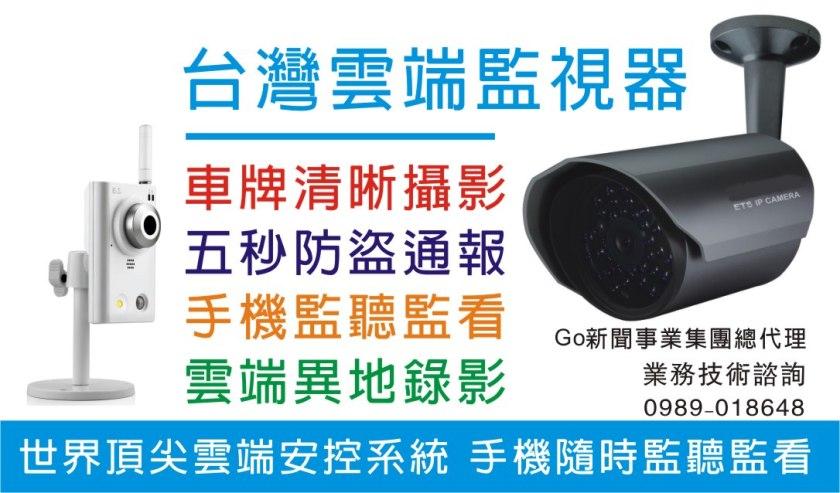 監視器廣告