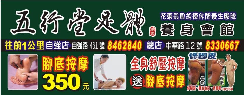 20131112  王母娘娘廟 廣告牆 (1)