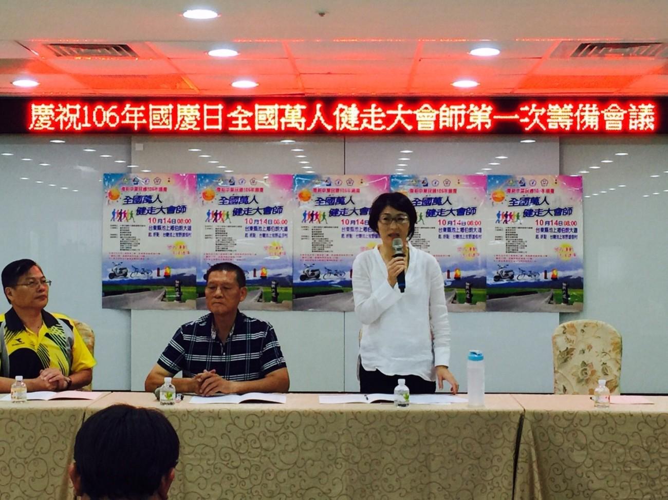 「106年國慶全國萬人健走大會師」活動,8月10日上午在台東縣議 會大禮堂召開,由今年的承辦單位「台東縣體育會」會長饒慶鈴主持。