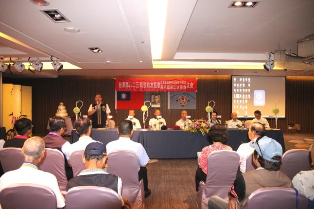 台海戰役89週年慶紀念大會