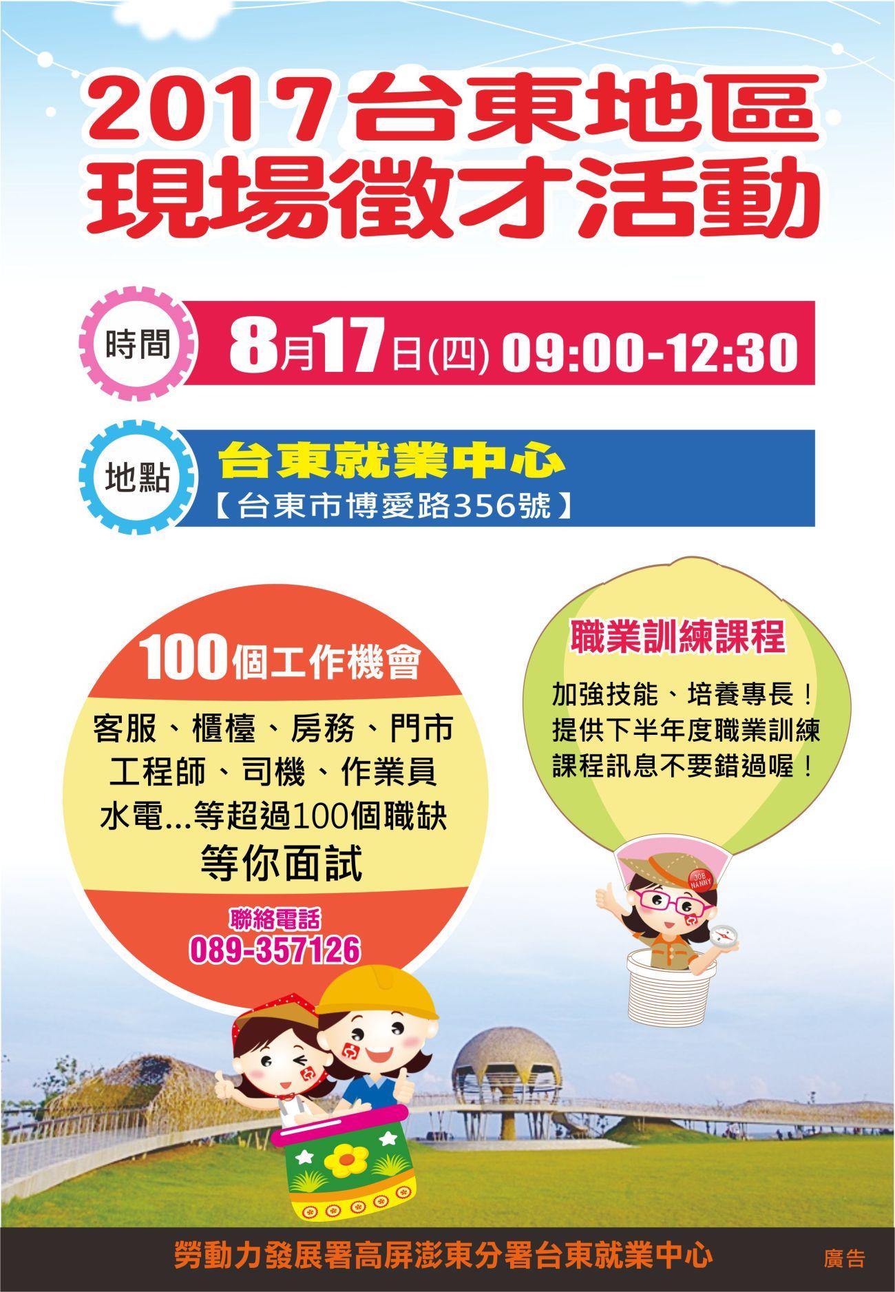 活動海報(台東)8.17